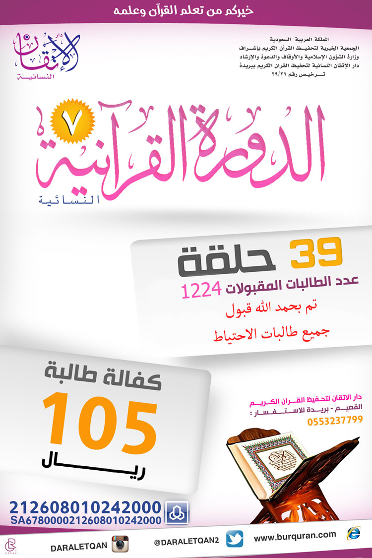 الدورة القرآنية الـ( النسائية الإتقان